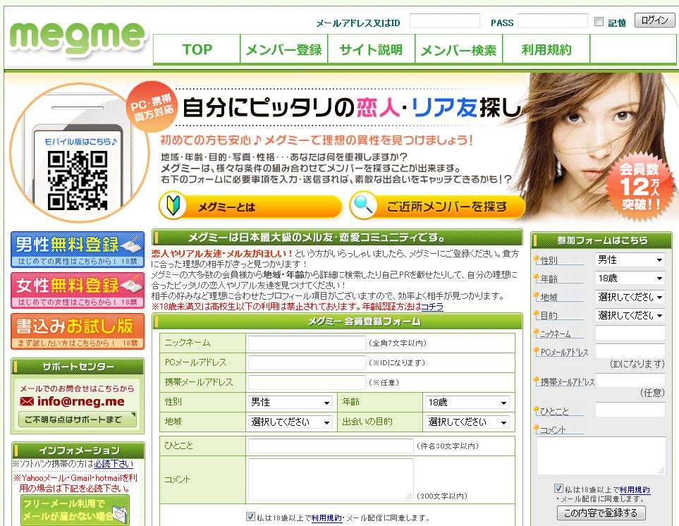 メグミー公式サイト画像
