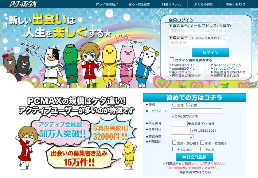PCMAX公式サイト画像