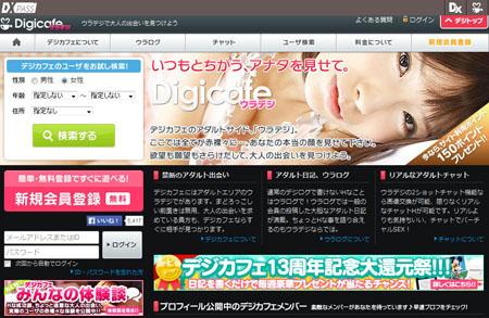 ウラデジ公式サイト画像