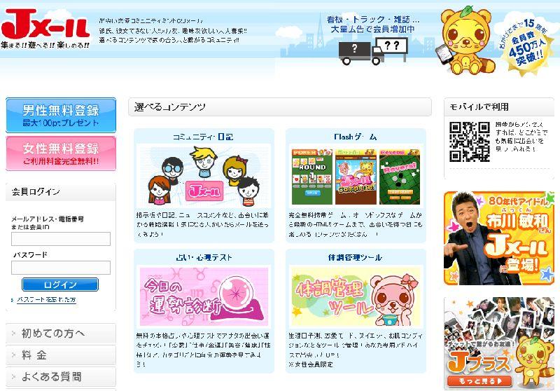 ミントC・Jメール公式サイト画像
