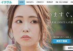 イククル公式サイト画像